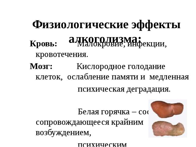 Физиологические эффекты алкоголизма: Кровь: Малокровие, инфекции, кровотечени...