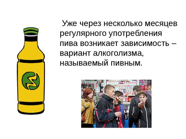 Уже через несколько месяцев регулярного употребления пива возникает зависимо...
