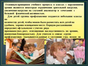 Основным принципом учебного процесса в классах с нарушениями зрения являются