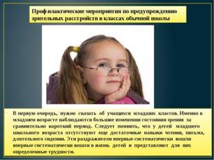 Профилактические мероприятия по предупреждению зрительных расстройств в класс