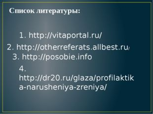 Список литературы: 1. http://vitaportal.ru/ 2. http://otherreferats.allbest.r