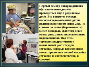 Первый осмотр новорожденного офтальмологом должен проводиться ещё в родильном