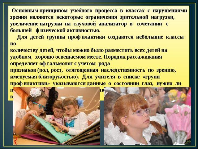 Основным принципом учебного процесса в классах с нарушениями зрения являются...