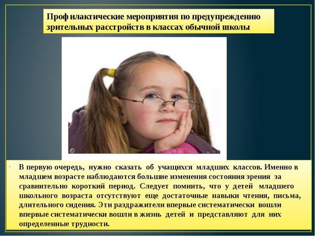 Профилактические мероприятия по предупреждению зрительных расстройств в класс...