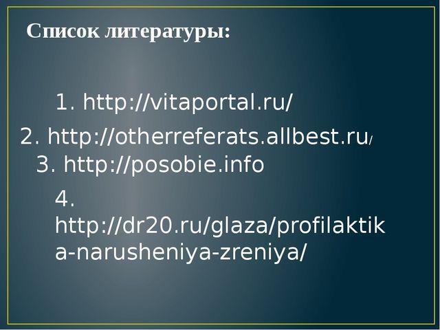 Список литературы: 1. http://vitaportal.ru/ 2. http://otherreferats.allbest.r...