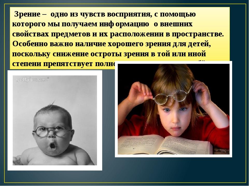 Зрение – одно из чувств восприятия, с помощью которого мы получаем информаци...