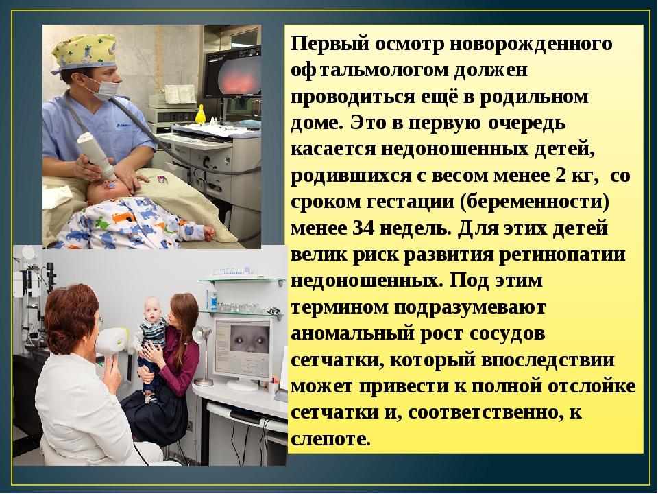 Первый осмотр новорожденного офтальмологом должен проводиться ещё в родильном...