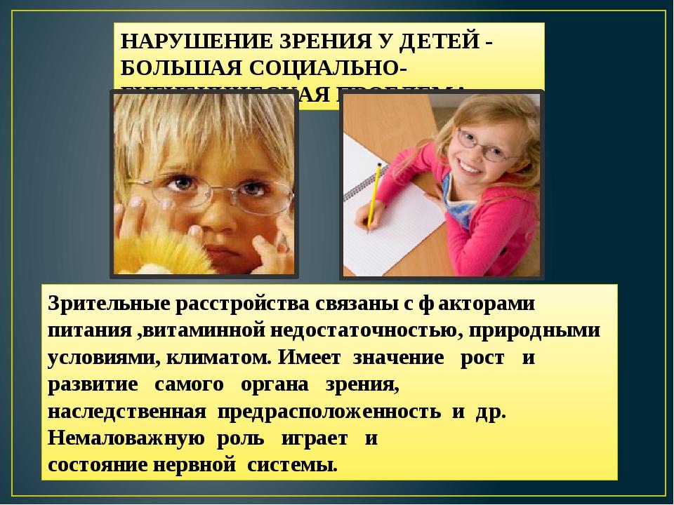 НАРУШЕНИЕ ЗРЕНИЯ У ДЕТЕЙ - БОЛЬШАЯ СОЦИАЛЬНО-ГИГИЕНИЧЕСКАЯ ПРОБЛЕМА Зрительны...