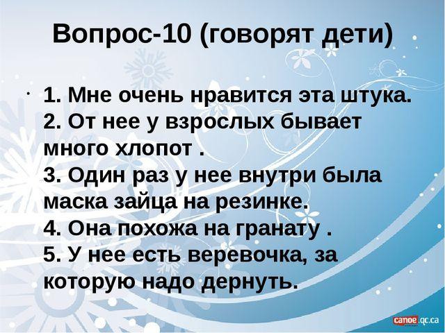 Вопрос-10 (говорят дети) 1. Мне очень нравится эта штука. 2. От нее у взрослы...