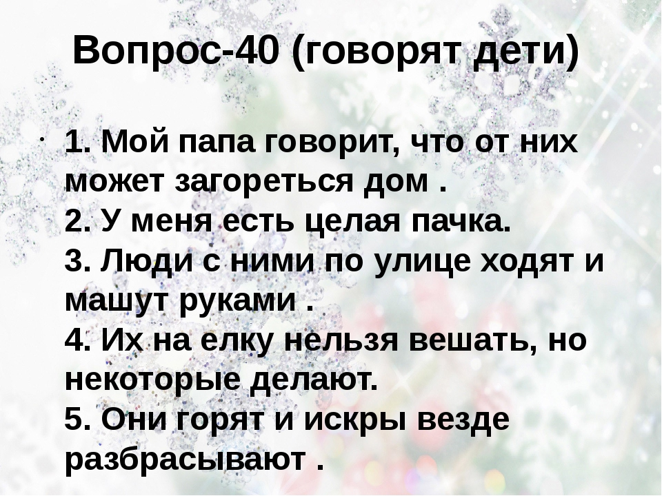 Вопрос-40 (говорят дети) 1. Мой папа говорит, что от них может загореться дом...
