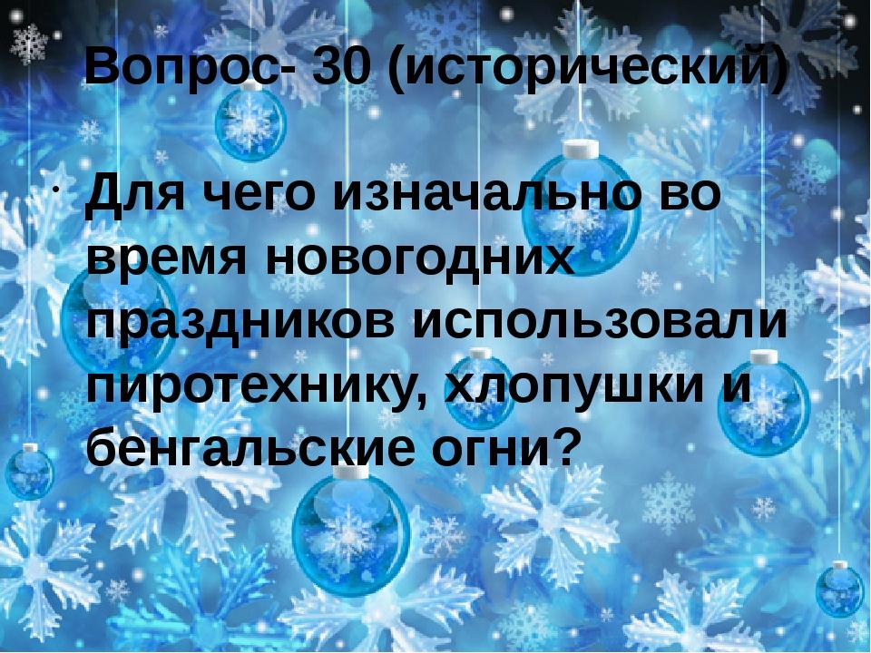 Вопрос- 30 (исторический) Для чего изначально во время новогодних праздников...