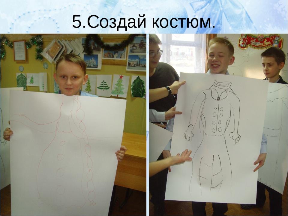 5.Создай костюм.