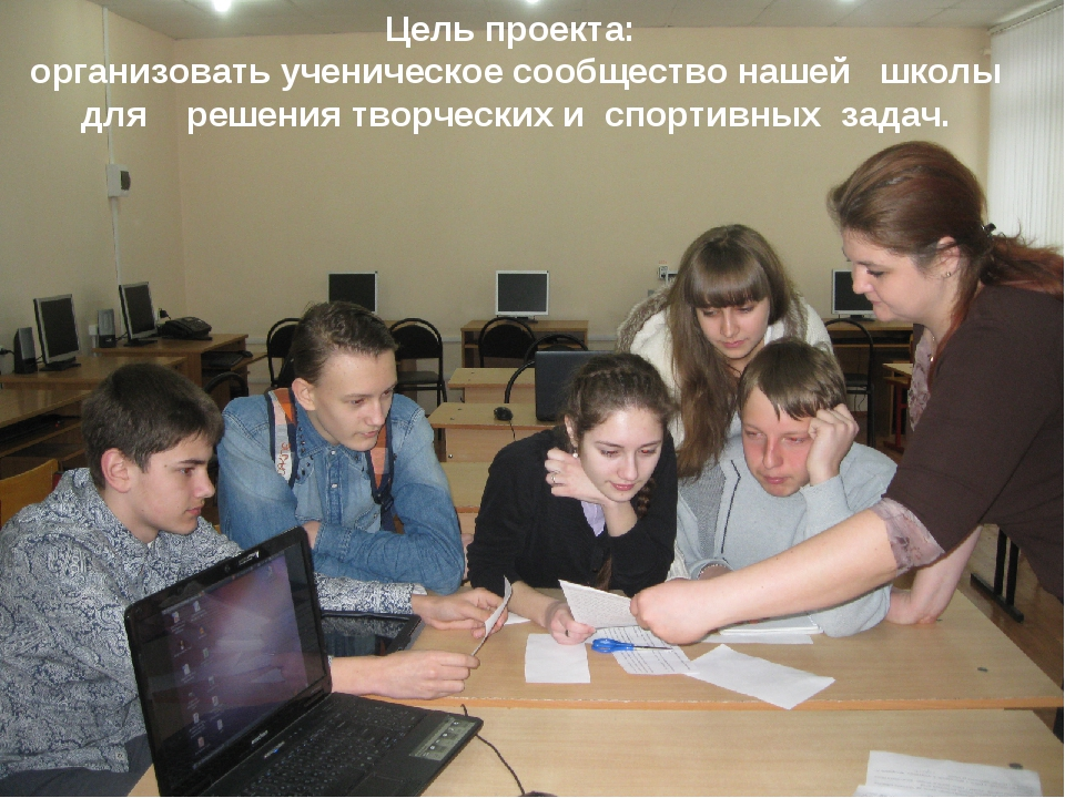 Цель проекта: организовать ученическое сообщество нашей школы для решения тво...