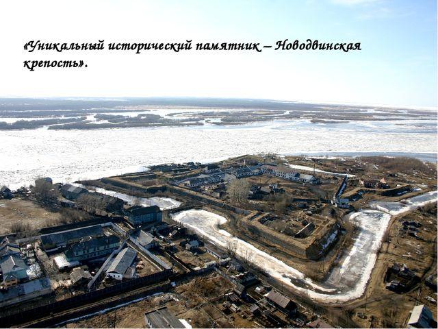 «Уникальный исторический памятник – Новодвинская крепость».