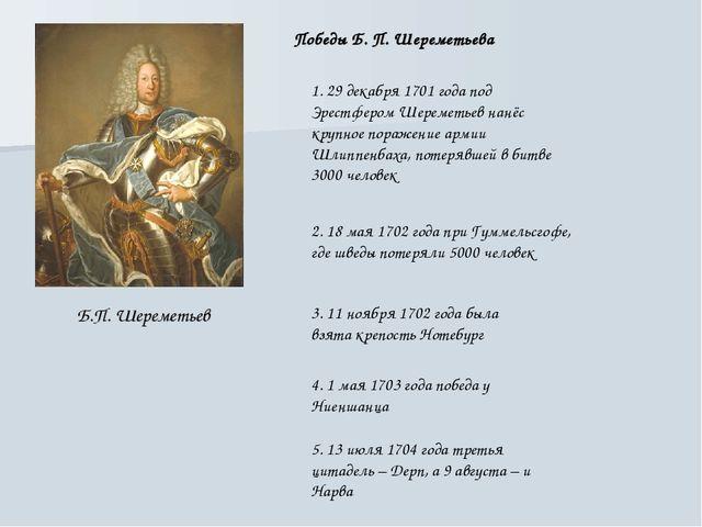 Б.П. Шереметьев 1. 29 декабря 1701 года под Эрестфером Шереметьев нанёс крупн...