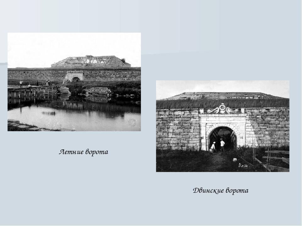 Двинские ворота Летние ворота
