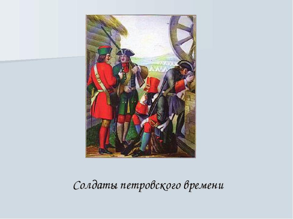 Солдаты петровского времени