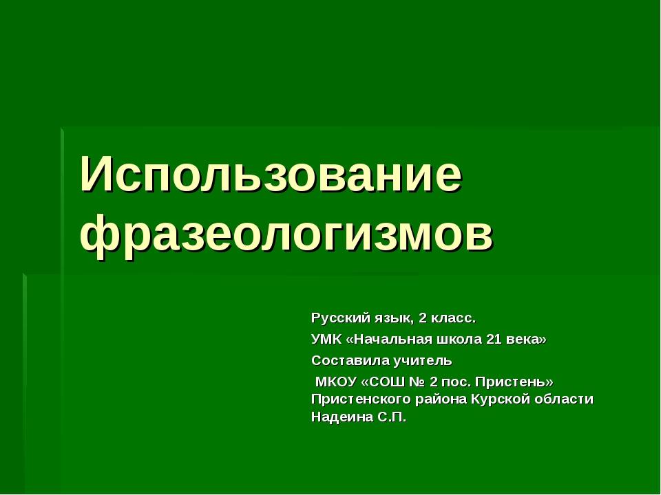 Использование фразеологизмов Русский язык, 2 класс. УМК «Начальная школа 21 в...