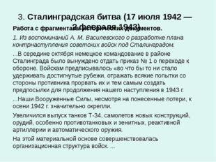 3. Сталинградская битва (17 июля 1942 — 2 февраля 1943) Работа с фрагментами