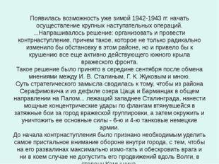 Появилась возможность уже зимой 1942-1943 гг. начать осуществление крупных н