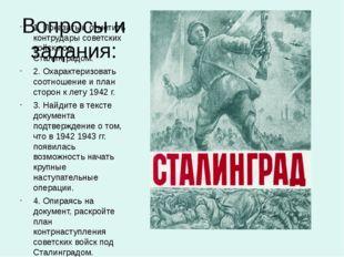 Вопросы и задания: 1. Показать и отметить контрудары советских войск под Ста