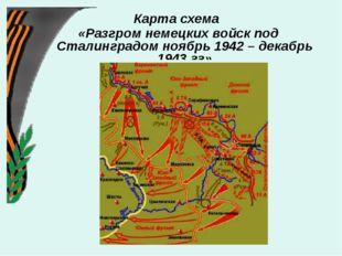 Карта схема «Разгром немецких войск под Сталинградом ноябрь 1942 – декабрь 19