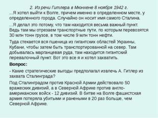 2. Из речи Гитлера в Мюнхене 8 ноября 1942 г. ...Я хотел выйти к Волге, приче
