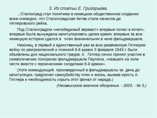 3. Из статьи Е. Григорьева. ...Сталинград стал понятием в немецком обществен