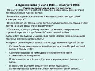 4. Курская битва (5 июля 1943 — 23 августа 1943) Учитель предлагает классу во