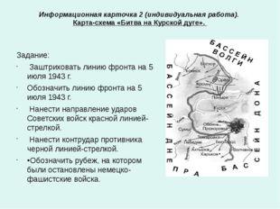 Информационная карточка 2 (индивидуальная работа). Карта-схема «Битва на Курс