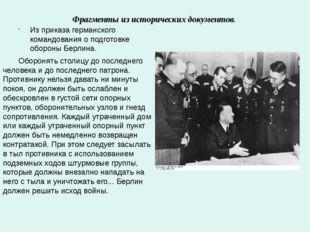 Из приказа германского командования о подготовке обороны Берлина. Оборонять