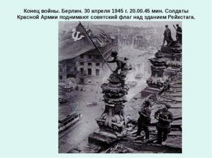 Конец войны. Берлин. 30 апреля 1945 г. 20.00.45 мин. Солдаты Красной Армии по