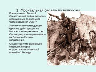 1. Фронтальная беседа по вопросам Почему начало Великой Отечественной войны