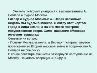 Учитель знакомит учащихся с высказыванием А. Гитлера о судьбе Москвы. Гитле