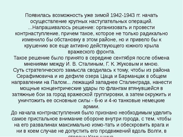 Появилась возможность уже зимой 1942-1943 гг. начать осуществление крупных н...