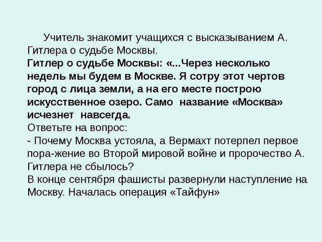Учитель знакомит учащихся с высказыванием А. Гитлера о судьбе Москвы. Гитле...