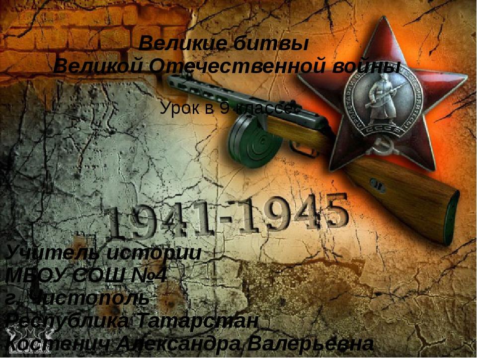 Великие битвы Великой Отечественной войны Урок в 9 классе Учитель истории МБО...