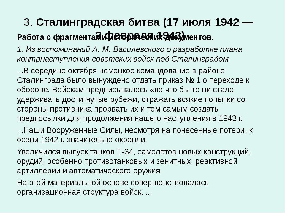 3. Сталинградская битва (17 июля 1942 — 2 февраля 1943) Работа с фрагментами...