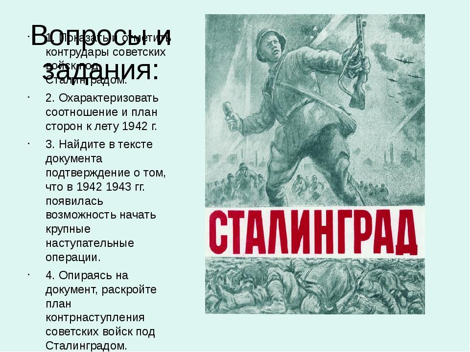 Вопросы и задания: 1. Показать и отметить контрудары советских войск под Ста...