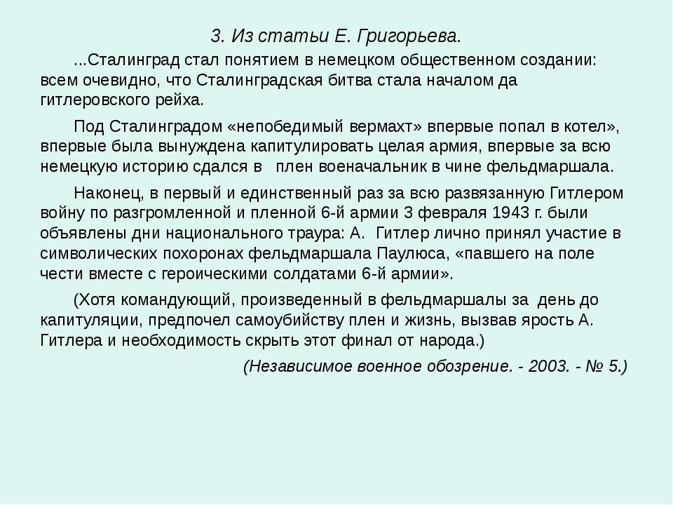 3. Из статьи Е. Григорьева. ...Сталинград стал понятием в немецком обществен...