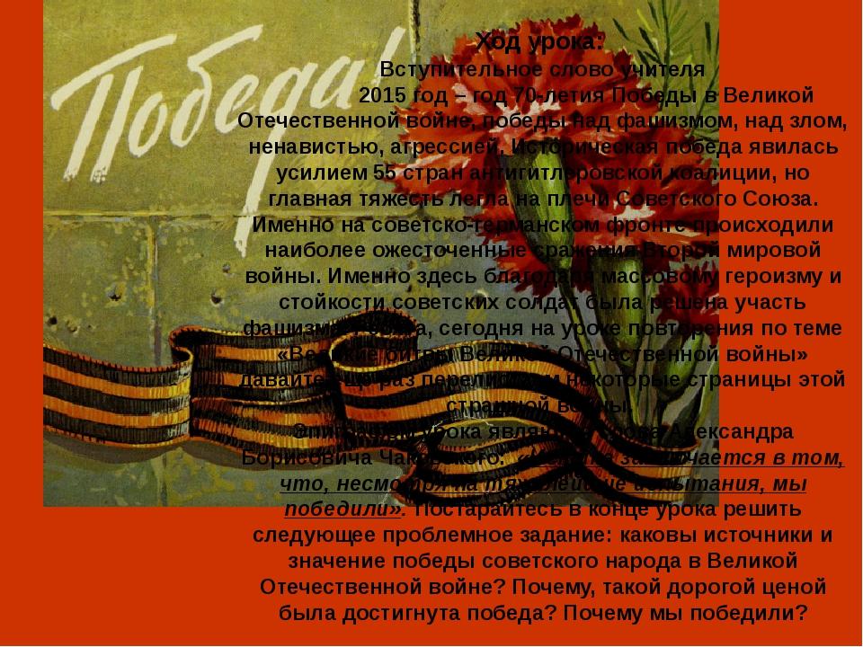 Ход урока: Вступительное слово учителя 2015 год – год 70-летия Победы в Вел...