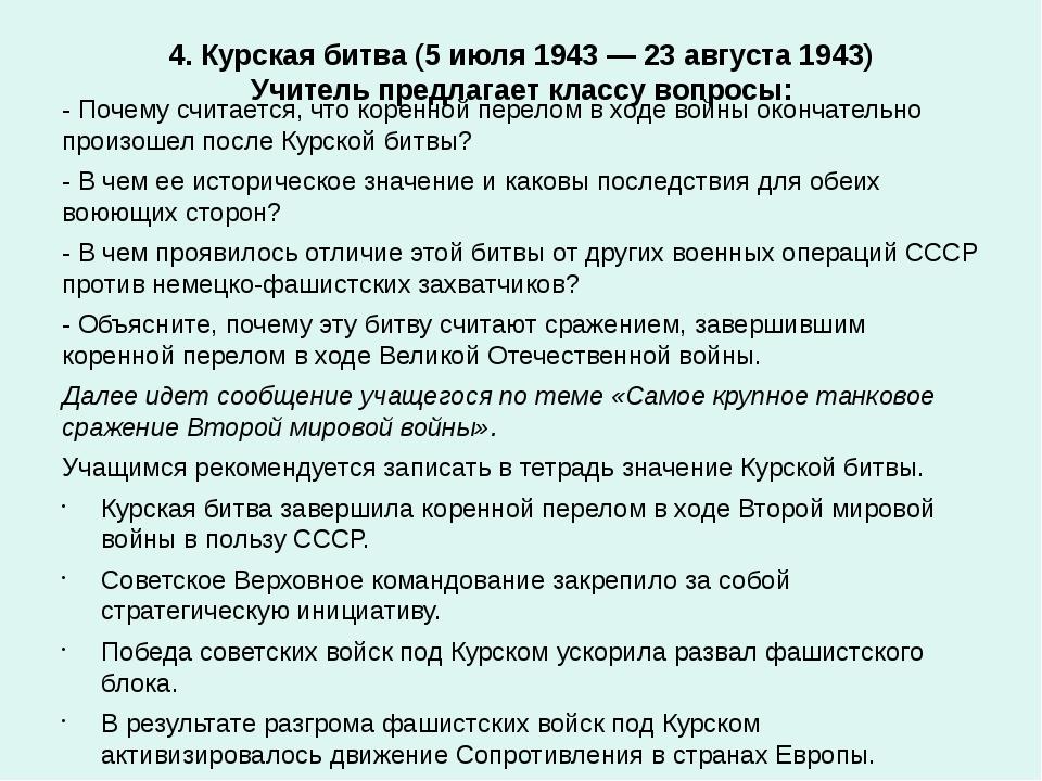 4. Курская битва (5 июля 1943 — 23 августа 1943) Учитель предлагает классу во...