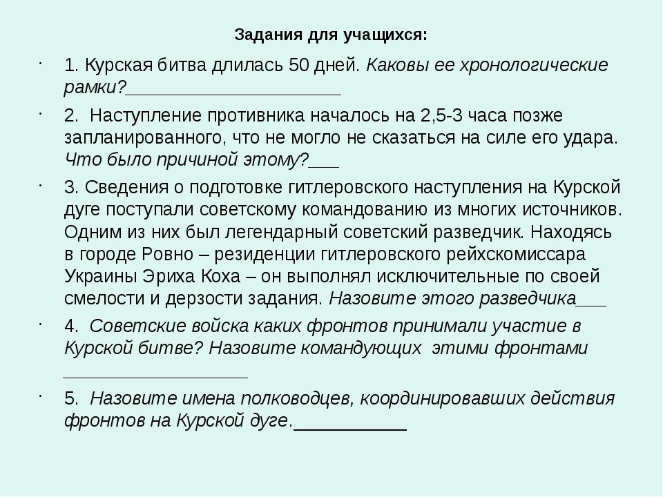 Задания для учащихся: 1.Курская битва длилась 50 дней. Каковы ее хронологиче...