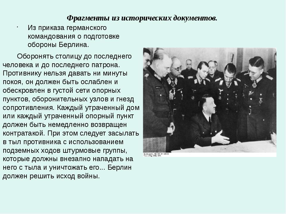 Из приказа германского командования о подготовке обороны Берлина. Оборонять...