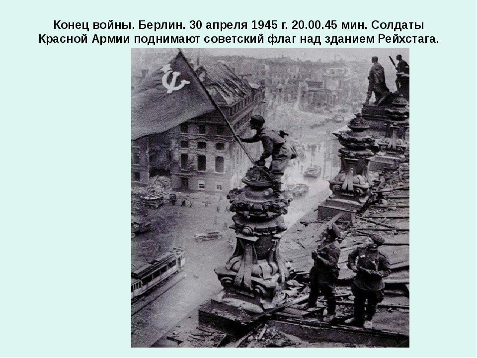 Конец войны. Берлин. 30 апреля 1945 г. 20.00.45 мин. Солдаты Красной Армии по...