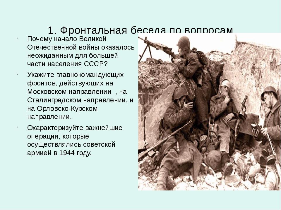 1. Фронтальная беседа по вопросам Почему начало Великой Отечественной войны...