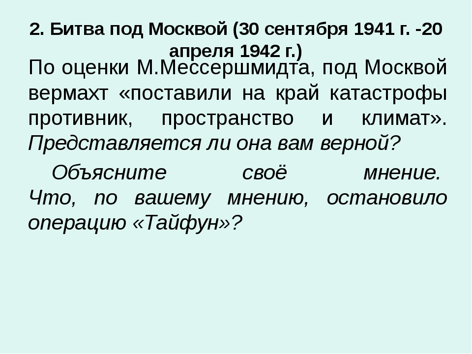 2. Битва под Москвой (30 сентября 1941 г. -20 апреля 1942 г.) По оценки М.Мес...