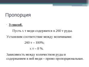 Пропорция 3 способ. Пусть х т меди содержится в 260 т руды. Установим соответ