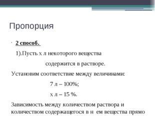 Пропорция 2 способ. 1).Пусть х л некоторого вещества содержится в растворе. У