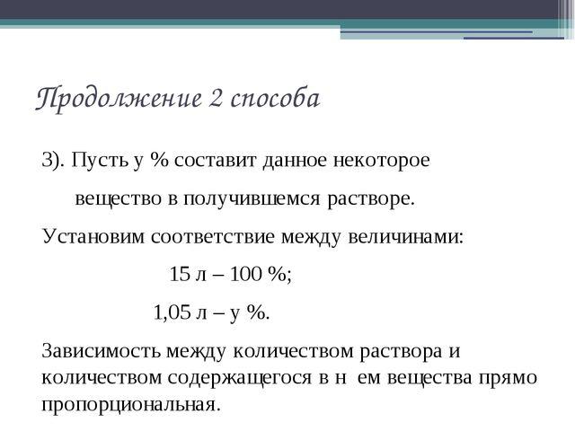 Продолжение 2 способа 3). Пусть у % составит данное некоторое вещество в полу...